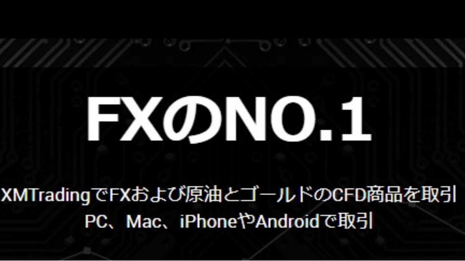 FX,海外,XM