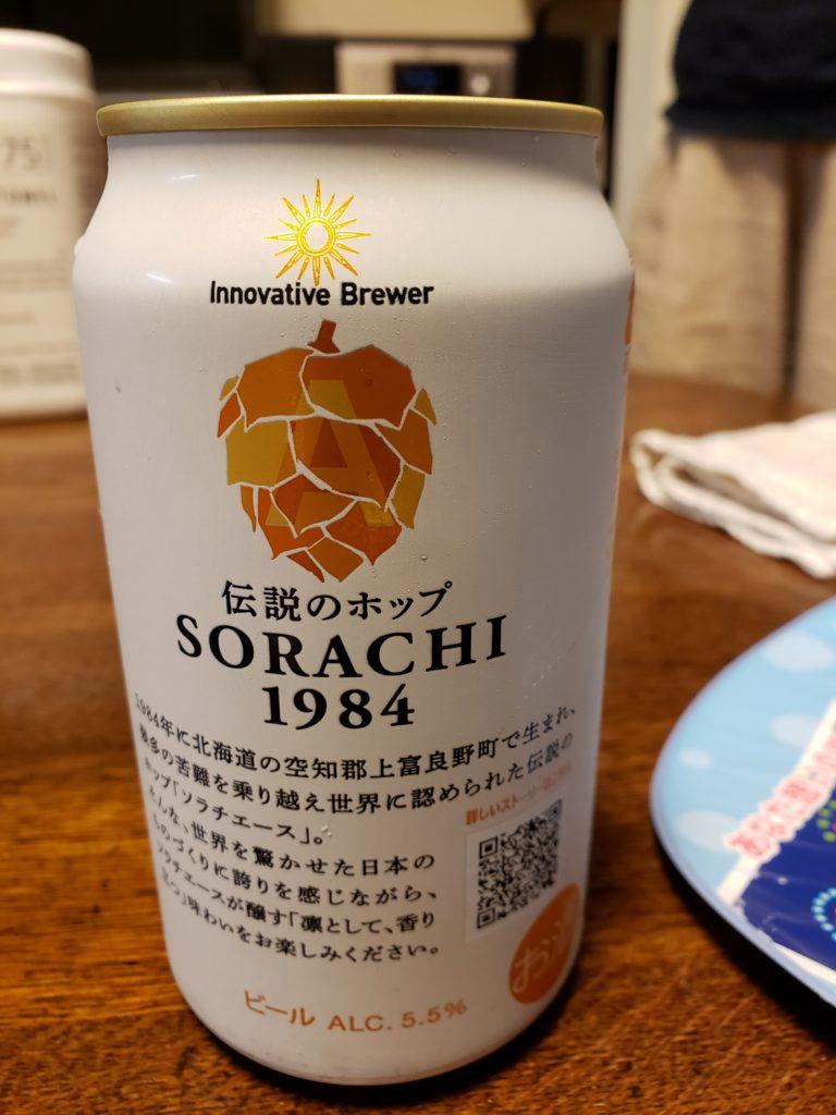 ビール,ソラチエース