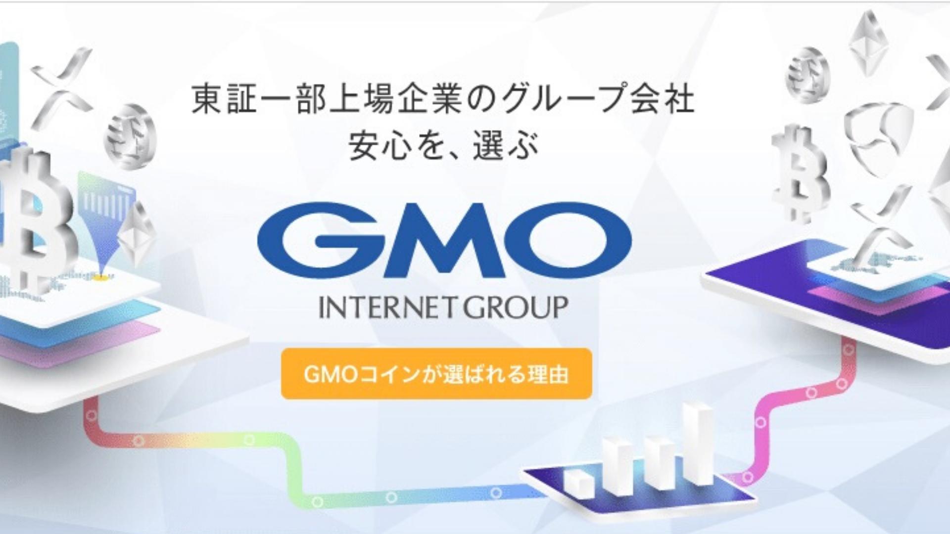 GMO,GYEN,ステーブルコイン