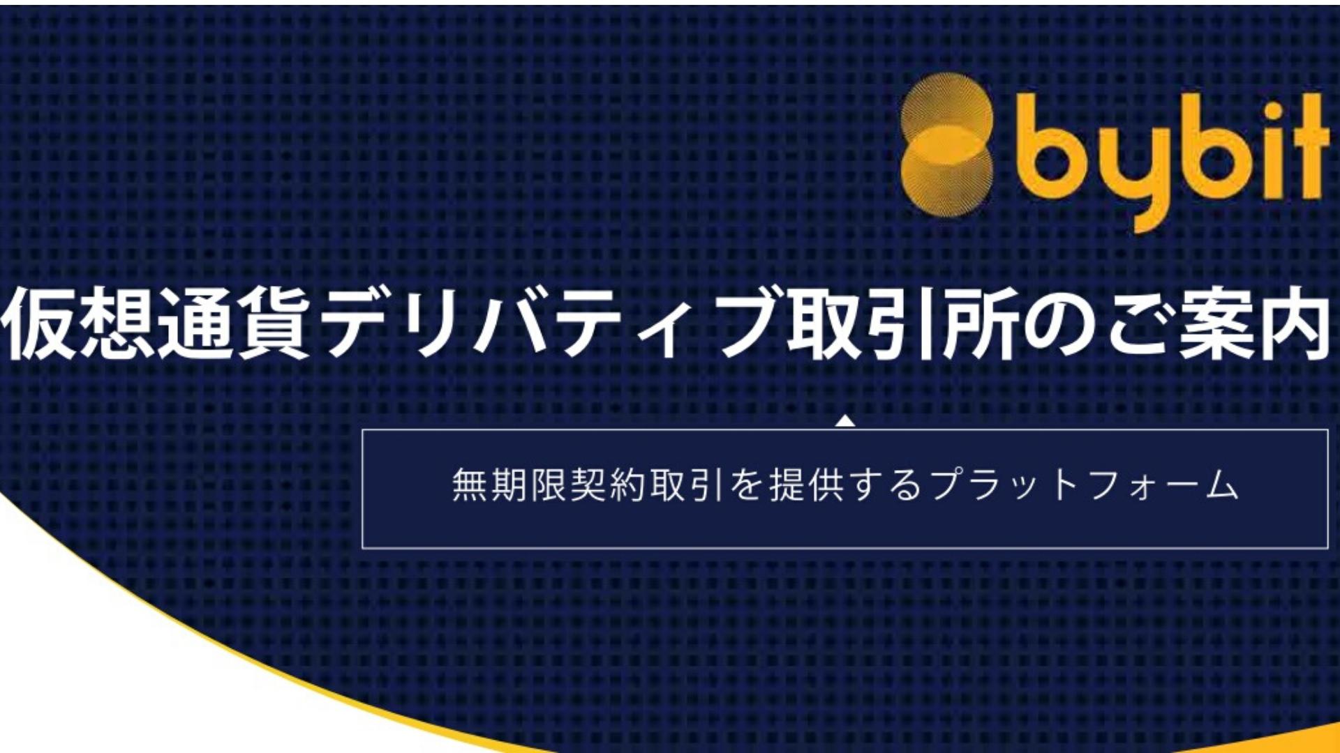 仮想通貨,Bybit,特徴